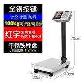 電子秤高精度臺秤家用小型100kg充電磅秤公斤克只顯示公斤