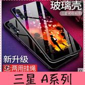 【萌萌噠】三星 Galaxy A30s A50 A70  歐美創意極光星球保護殼 全包軟邊 鋼玻璃背板 手機殼 手機套