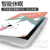 新款iPad mini2保護套迷你全包tz5145【每日三C】