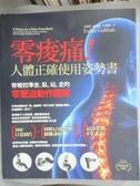 【書寶二手書T5/醫療_QHW】零痠痛!人體正確使用姿勢書_艾絲特.高克蕾