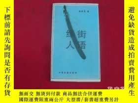 二手書博民逛書店綠街人語【罕見獨本】24234 ?德生著 中國鐵道出版社 出版1