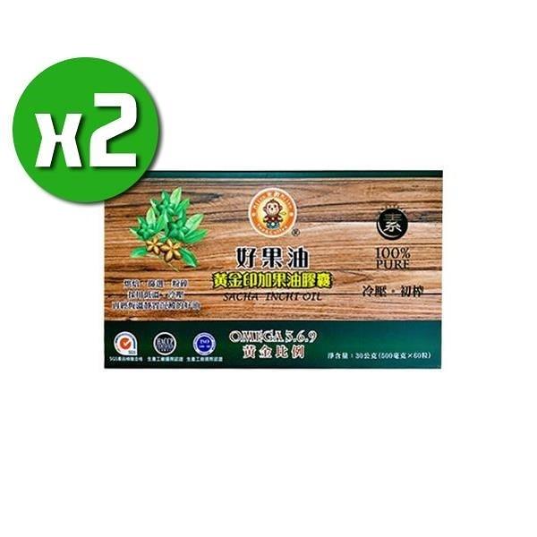 【南紡購物中心】【米歐】黃金印加果油膠囊x2盒(60粒/盒)