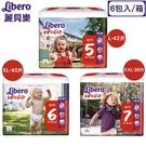 【6包】Libero 麗貝樂 UP&GO敢動褲-5號(L-42片)/6號(XL-40片)/7號(XXL-36片)【佳兒園婦幼館】