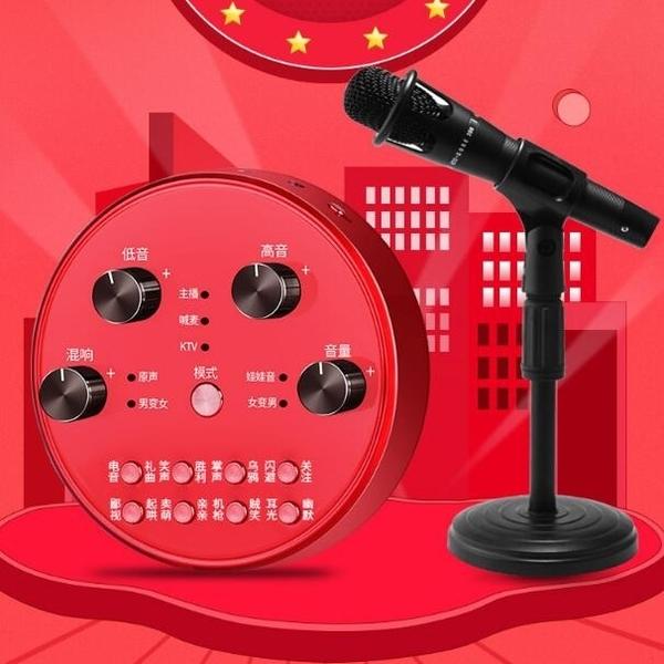 電腦周邊 聲卡麥克風 聲卡唱歌手機專用快手直播設備全套錄音手機電腦唱歌套裝 超值價