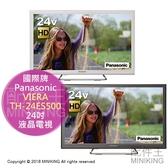 日本代購 空運 Panasonic 國際牌 VIERA TH-24ES500 24吋 液晶電視 手機操作 白色 銀色