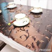 桌布防水防燙防油免洗 pvc軟玻璃塑料臺布水晶板長方形茶幾墊桌墊  潮流前線