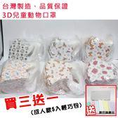【雙12特惠買三送一】台灣製造♥MIT♥品質保證♥3D動物立體兒童不織布口罩 【50入】(多款可選)