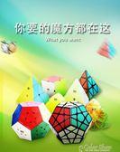 奇藝魔方三階異形鏡面金字塔套裝順滑兒童學生初學者比賽專用玩具 color shop