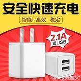 多口充電頭蘋果充電器6s充電頭5手機7plus快充P閃充適用8X快速安卓華為榮耀