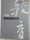 【書寶二手書T3/社會_ABW】教育創造未來_洪蘭