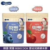 韓國 BEBECOOK 寶膳 嬰幼兒初食系列 - 綿綿米餅 (兩種口味可選)