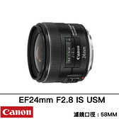 Canon EF 24mm f/2.8 IS USM 台灣佳能公司貨 德寶光學 刷卡分期零利率