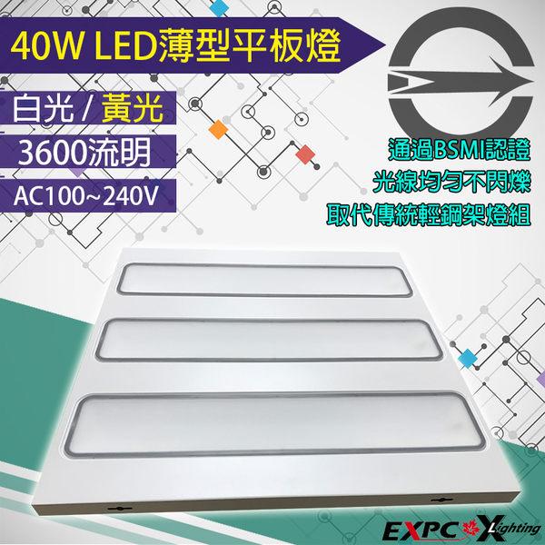 LED 平板燈 40W 薄型 白/黃光 輕鋼架 T-BAR 平板燈 面板燈 (36W 45W) BSMI認證 X-LIGHTING