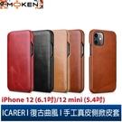 【默肯國際】ICARER 復古曲風 iPhone 12/12mini 磁吸側掀 手工真皮皮套 保護殼 手機殼 側翻皮套