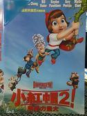 挖寶二手片-B29-027-正版DVD【KUSO小紅帽2團結力量大】-卡通動畫