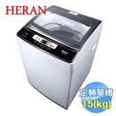 禾聯 HERAN 15公斤全自動洗衣機 HWM-1531