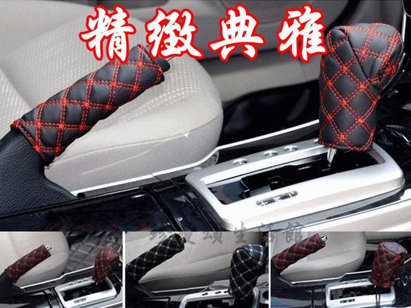 【JIS】C043 韓國紅酒系列 排檔套 手煞車套 兩件組 排檔 + 手煞車 汽車 手剎套 排擋套 剎車套