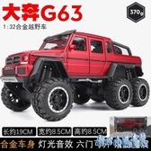車模大奔G63男孩皮卡車益智玩具汽車模型仿真合金玩具車吉普車越野車模型LXY2408【甜心小妮童裝】