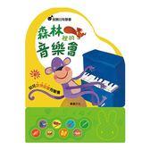 【虎兒寶】華碩圖書-森林裡的音樂會