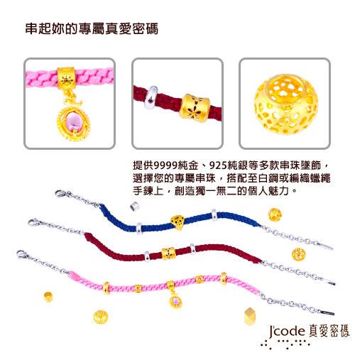 J'code真愛密碼-堅定之心 黃金手鍊-串珠-紅