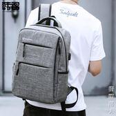 韓版商務背包男士雙肩包潮流旅行包休閒女學生書包簡約電腦包男包 街頭潮人