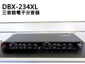 ★二手品出清★二手DBX-234XL專業三音路電子分音器~外觀非常新 功能正常(現金自取)