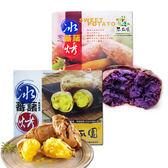 瓜瓜園 人蔘地瓜(600g)X2+冰烤紫心蕃藷(1kg)X2,共4盒