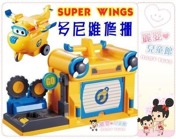 麗嬰兒童玩具館~韓國Super Wings超級飛俠/超級快遞員-杰特發射基地/多尼維修棚