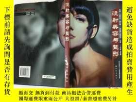二手書博民逛書店注射美容與整形(16開精裝罕見2001-8月1版1印 僅印150