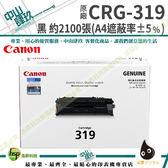 Canon CRG-319 黑 原廠碳粉匣 LBP253dw TMC07