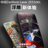88柑仔店~華碩Zenfone Laser 5.5寸浮雕矽膠手機殼ZE550KL卡通手機套保護套   軟套