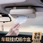 氣車車載抽紙盒車用創意紙巾盒簡約多功能車內時尚遮陽板掛式  快速出貨