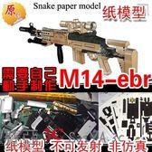 M14EBR 突擊步槍 3D紙模型立體拼圖
