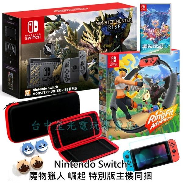 NS Switch 魔物獵人 崛起 遊戲同捆限定機+健身環+聖劍傳說3+包+貼+類比套【台中星光電玩】