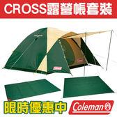美國 Coleman CROSS 4-5人 露營帳套裝組/270 送原廠地墊地布 CM-17153M 露營 帳篷
