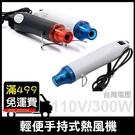 手持式 熱風槍 110V 300W 手機...