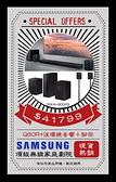 SAMSUNG 頂級無線家庭劇院組/Q80R/後環繞音響/專屬腳架