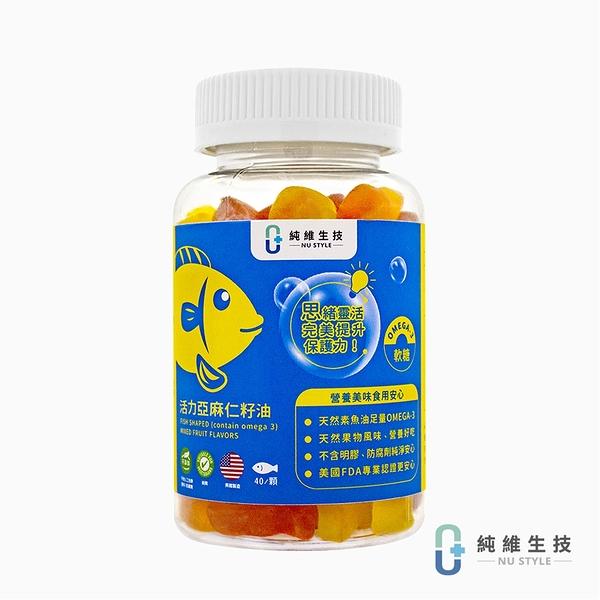 【純維】活力亞麻仁籽油(含Omega-3 α-次亞麻油酸)軟糖 -40顆/瓶