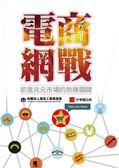 (二手書)電商網戰:前進兆元市場的致勝關鍵