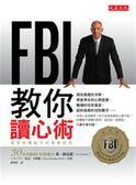 (二手書)FBI教你讀心術--看穿肢體動作的真實訊息