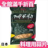 日本 Hachi 御用炸蒜頭 蒜片 200g 黃金蒜片 極品 中秋 烤肉 必備【小福部屋】