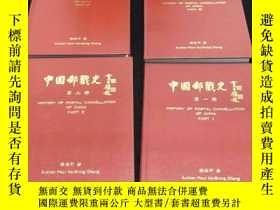 二手書博民逛書店中國郵戳史1--4冊張愷昇著罕見全品 市場上少見 名傢俬人藏品