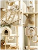 貓跳台 大型貓爬架貓窩貓樹一體帶窩貓抓板別墅貓咪爬架貓柱用品貓咪玩具 WJ【米家科技】