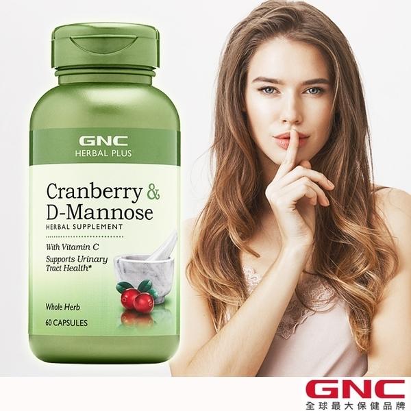 【GNC健安喜】蔓越莓D-甘露糖膠囊 60顆/瓶