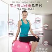 瑜伽球健身球瑜伽球加厚防爆兒童孕婦平衡瑜珈球CY『小淇嚴選』