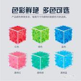 3D立體迷宮球兒童益智玩具 智力開發益智訓練魔幻球平衡魔方 BT4698【旅行者】
