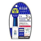 NAILTONE 高鈣強韌硬甲油 (8mL)