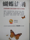 【書寶二手書T3/動植物_OFH】蝴蝶法則_張琰, 蘿賽
