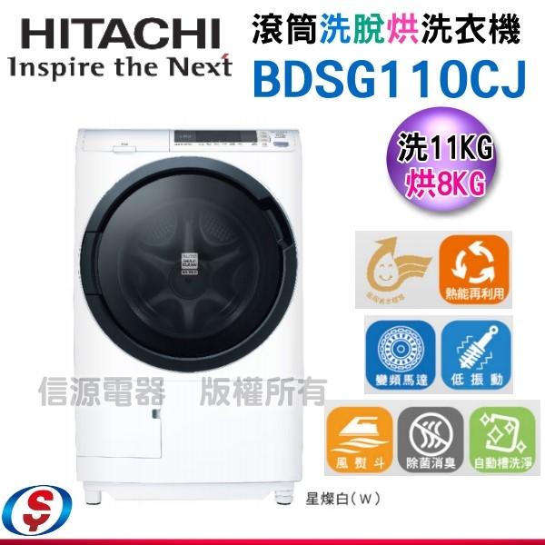 【新莊信源】11公斤【HITACHI 日立】滾筒洗脫烘洗衣機(左開) BDSG110CJ