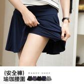 M2968 台灣製.防走光彈力傘狀短褲裙.瑜珈腰